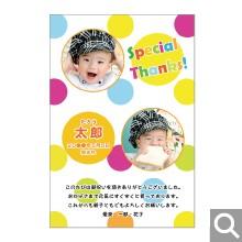 出産内祝用メッセージカード【S-40】