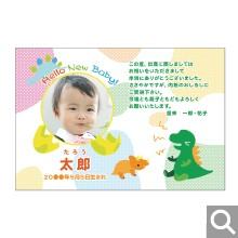 出産内祝用メッセージカード【S-43】