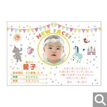 出産内祝用メッセージカード【S-44】