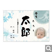 出産内祝用メッセージカード【S-45】