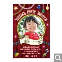 出産内祝用メッセージカード【S-48】