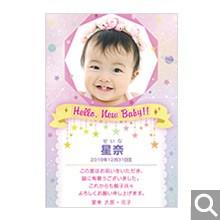 出産内祝用メッセージカード【S-50】
