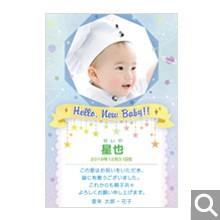 出産内祝用メッセージカード【S-51】