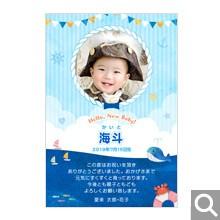 出産内祝用メッセージカード【S-52】