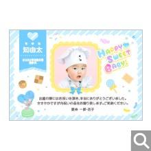 出産内祝用メッセージカード【S-53】