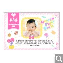 出産内祝用メッセージカード【S-54】