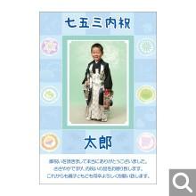 七五三内祝用メッセージカード【S7-01】
