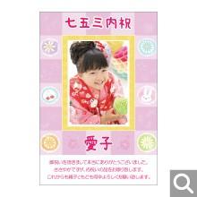 七五三内祝用メッセージカード【S7-02】