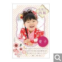 七五三内祝用メッセージカード【S7-04】