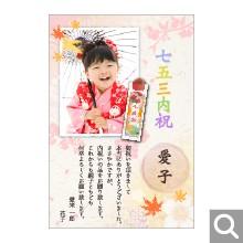 七五三内祝用メッセージカード【S7-06】