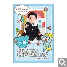 入園内祝い用メッセージカード【SE-01】