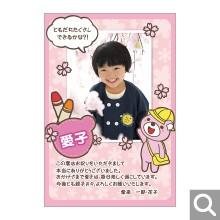 入園内祝い用メッセージカード【SE-02】