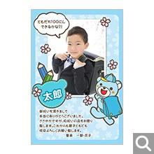 入学内祝い用メッセージカード【SE-03】