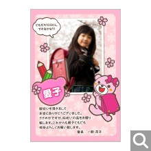入学内祝い用メッセージカード【SE-04】