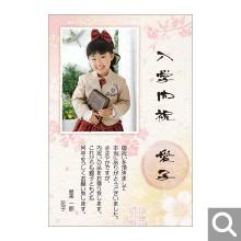 入学内祝い用メッセージカード【SE-06】