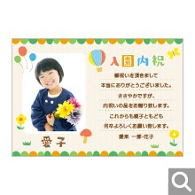 入園内祝い用メッセージカード【SE-08】