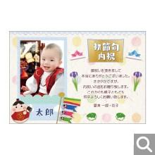 初節句内祝い用メッセージカード【SH-01】