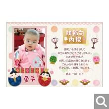初節句内祝い用メッセージカード【SH-02】