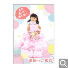 季節のイベント用メッセージカード【SIF-01】