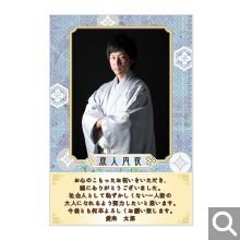 成人内祝用メッセージカード【SSJ-01】