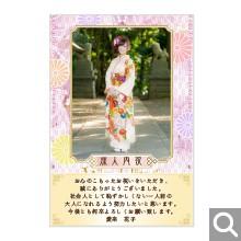 成人内祝用メッセージカード【SSJ-02】