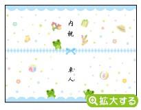 出産内祝・各種内祝用のし紙【A-10 かえる ブルー】