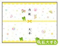 出産内祝・各種内祝用のし紙【B-10 かえる イエロー】