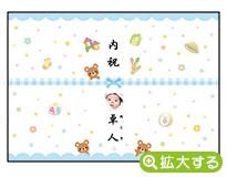 出産内祝・各種内祝用のし紙【B-8 くま ブルー(写真入)】