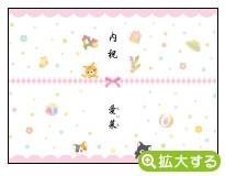 出産内祝・各種内祝用のし紙【C-10 ねこ ピンク】