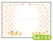出産内祝用のし紙【C-2 キッズアニマル(ピンク)】