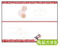 各種内祝用のし紙【C-6 和毬なんてん(赤)】