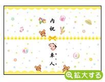 出産内祝・各種内祝用のし紙【C-8 くま イエロー(写真入)】