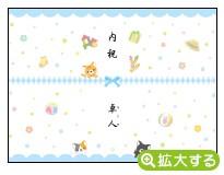 出産内祝・各種内祝用のし紙【D-10 ねこ ブルー】