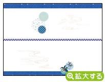 各種内祝用のし紙【D-6 和毬なんてん(青)】