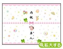 出産内祝・各種内祝用のし紙【D-8 かえる ピンク(写真入)】