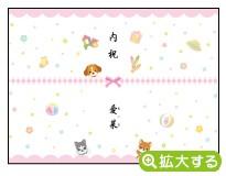 出産内祝・各種内祝用のし紙【F-10 いぬ ピンク】