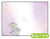 各種弔事用のし紙【F-6 二輪菊】