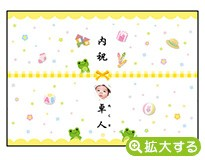出産内祝・各種内祝用のし紙【F-8 かえる イエロー(写真入)】