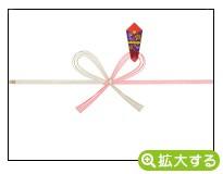 各種内祝用のし紙【G-2 蝶結び】