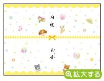 出産内祝・各種内祝用のし紙【H-10 いぬ イエロー】