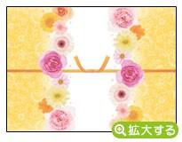 結婚内祝・快気祝用のし紙【H-6 華想い】
