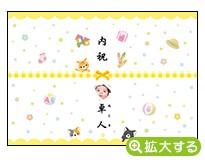 出産内祝・各種内祝用のし紙【I-8 ねこ イエロー(写真入)】