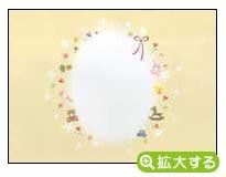 出産内祝・初節句内祝用のし紙【K-2 ベビートイズ】