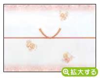 結婚内祝・引出物専用のし紙【L-2 彩美】