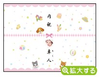 出産内祝・各種内祝用のし紙【L-8 いぬ ピンク(写真入)】