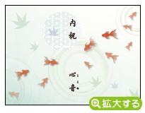 各種内祝用のし紙【N-6 金魚】