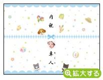 出産内祝・各種内祝用のし紙【N-8 いぬ ブルー(写真入)】