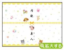 出産内祝・各種内祝用のし紙【O-8 いぬ イエロー(写真入)】