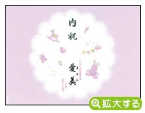 出産内祝用のし紙【P-8 メルヘン ピンク】