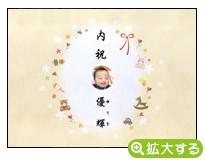 出産内祝用のし紙【Q-2 ベイビートイズ(写真入)】